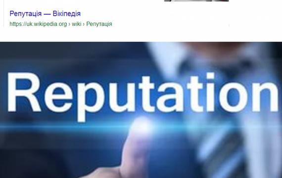 Репутація
