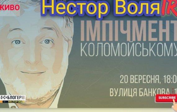 НесторВоля IRL: стрім з акції «Імпічмент Коломойському» / 20 вересня