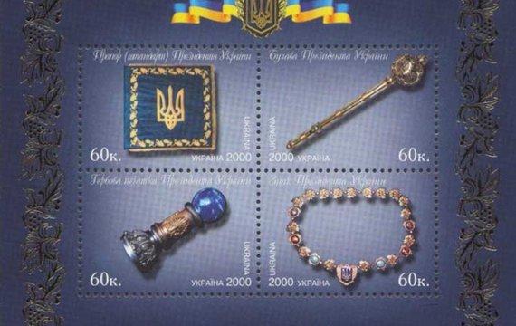 «Секрети» інсигній Президентів України