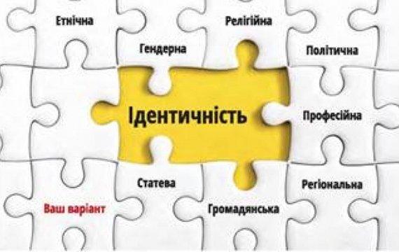 «Ідентичність» під прицілом
