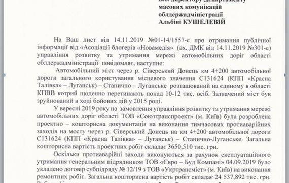 Кошторисна вартість ремонту мосту у Станиці Луганський складає 24 537, 892 тис грн. — Луганська ВЦА
