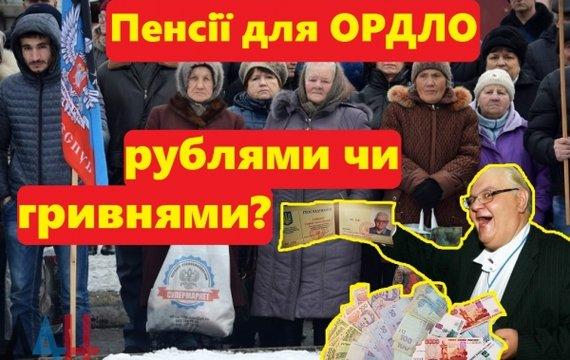 В рублях чи гривнях — як платити пенсії на Донбасі? Що думають українці