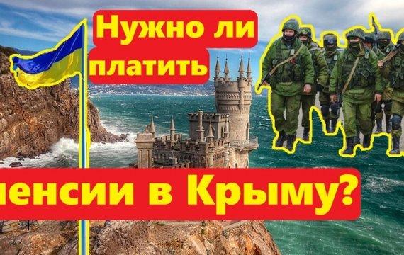 Шокуючі відповіді українців щодо виплати пенсій в Криму