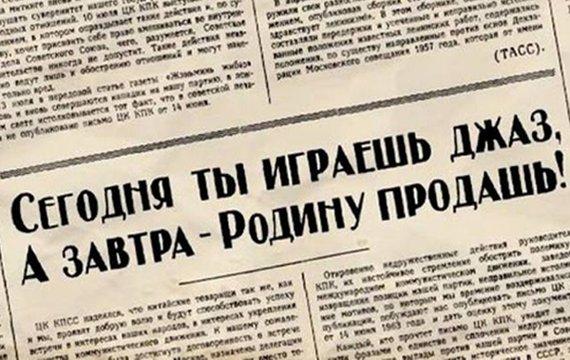 «Джаз-фесты для тусовочки» или «Все началось в Крыму»