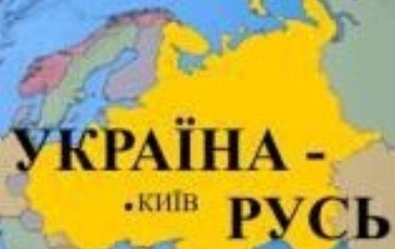 Влада варязька, релігія грецька. Якщо Україна — спадкоємиця Київської Русі, тоді усе зрозуміло.
