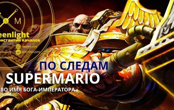 По следам SuperMario во имя Бога-Императора