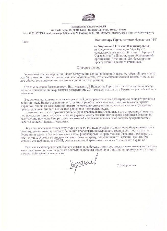 Письмо связного разведки РФ депутату партии Альтернатива для Германии с темами для освещения