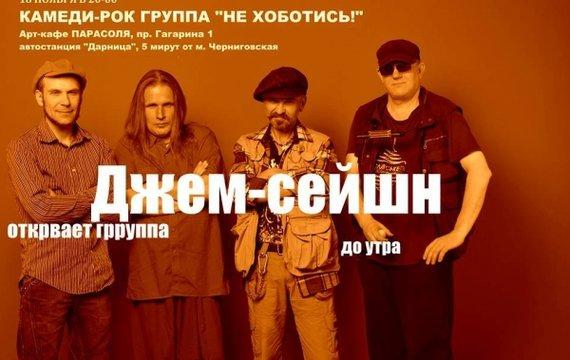 Премьера песни камеди-панк-группы «Не хоботись!» «Березневий кіт»