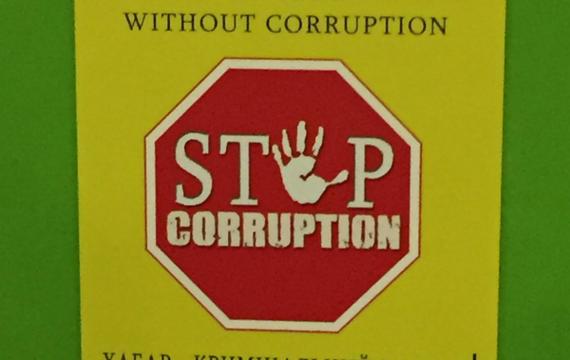 Антикоррупционный цирк