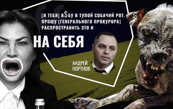Мінет собачий проти України