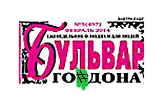 Изнасилование страны или о национальной гордонности в Украине
