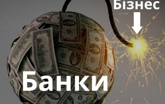 Як класичний бізнес по-українськи руйнує банківську систему