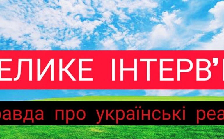 Велике інтерв'ю. Правда про українські реалії.