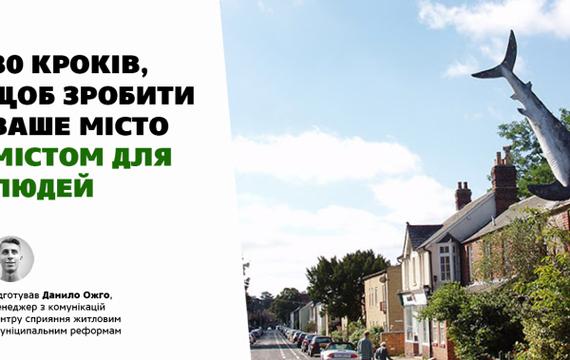 80 кроків, щоб зробити місто містом для людей | Данило Ожго