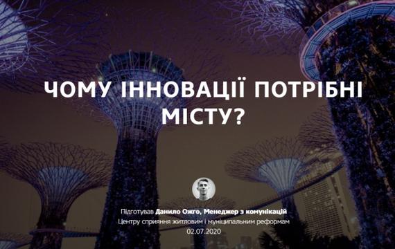 Чому інновації потрібні місту? | Данило Ожго