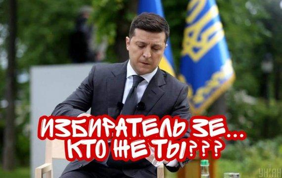 Зе — избиратели или менталитет «русского немца»