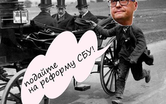 Реформа СБУ: что скрывает ложь?