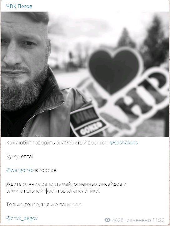 Семён Пегов Донецк 2021