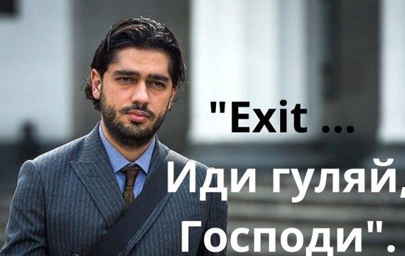 «Exit ... Иди гуляй, Господи»