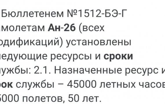 Политизация трагедии АН-26 под Харьковом
