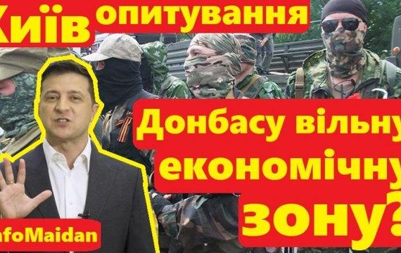 Чи треба зробити на Донбасі вільну економічну зону. Опитування в Києві
