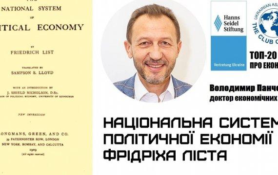 Національна система політичної економії Фрідріха Ліста