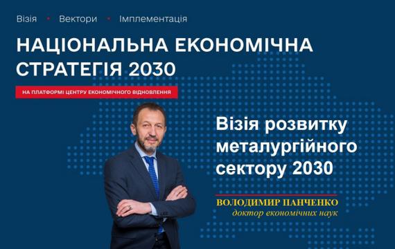 Металургія України: візія 2030. Три сентенції