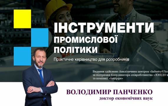 Гайд «Інструменти промислової політики» від Industry4Ukraine