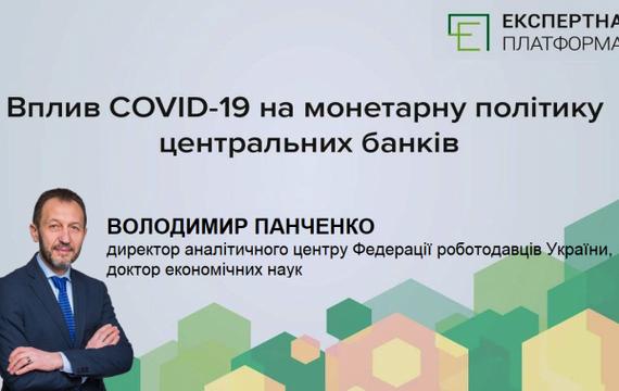 Вплив COVID-19 на монетарну політику центральних банків
