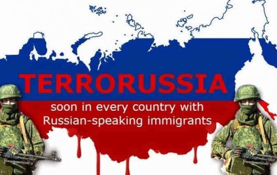 Россия, страна изгой и террористическое государство