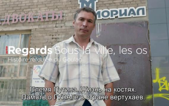 Arte: Племя Путина. Жизнь на костях. Память о ГУЛАГе в стране вертухаев.