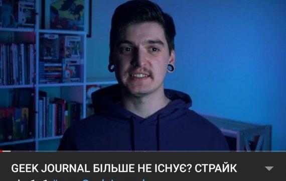#SaveGeekJournal — нічне звернення до 1+1