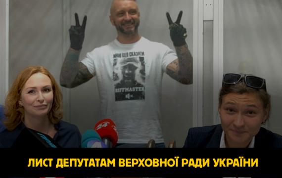 Відкритий лист депутатам Верховної Ради з приводу необхідності створення ТСК у справі Шеремета