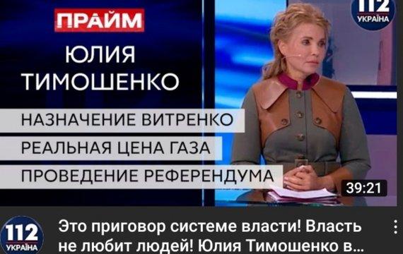 Тимошенко не коментує крах медіа-імперії Медведчука, бо сама користувалася її послугами