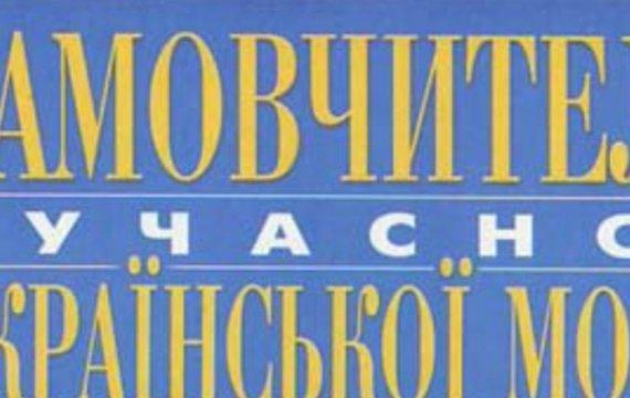 Мова — друг русского человека
