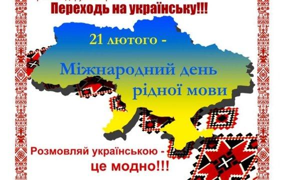 Коли в Україні зникає російське «чаво»…