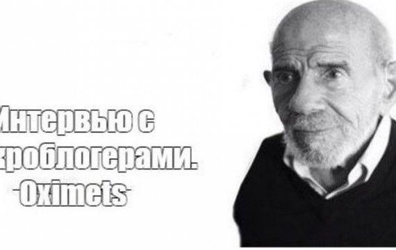 Украинская блогосфера.   Оксимец.