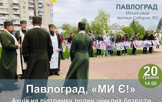 Павлоград, МИ Є! Нехай не буде чужої біди!