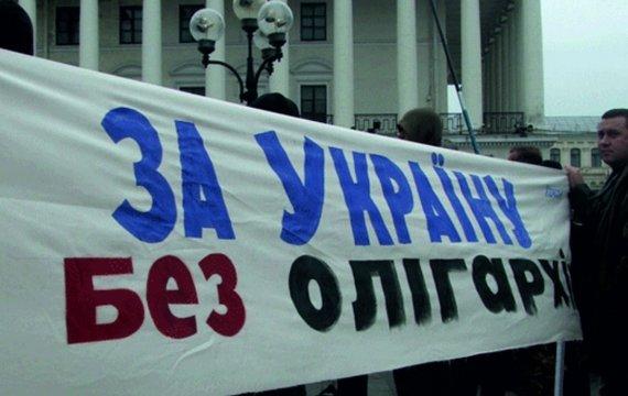 Україна + олігархи = любов