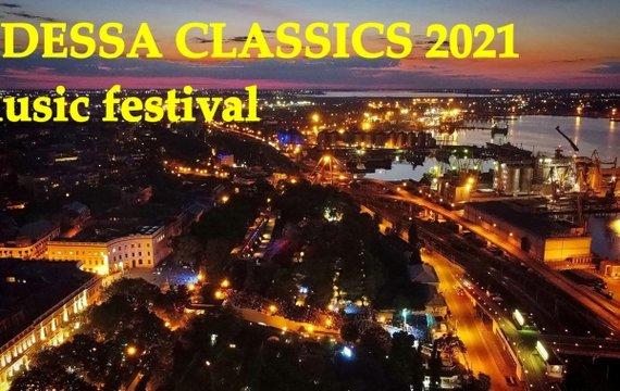 Самый масштабный музыкальный фестиваль Восточной Европы проходит в Одессе