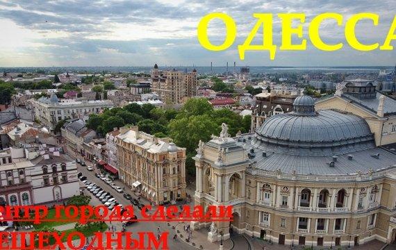 Самая большая пешеходная зона в Украине появилась в центре Одессы: урбанистический анализ