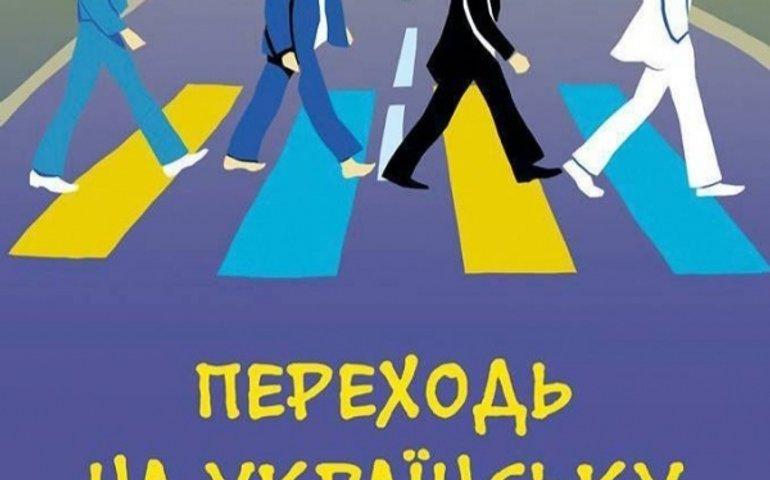До сраки політиків. Переходь на українську!