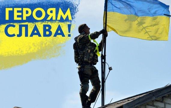 Героям слава! Чому Україна переможе Росію