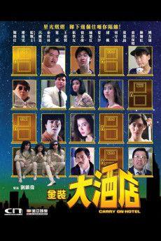 Jin zhuang da jiu dian 1988 Poster