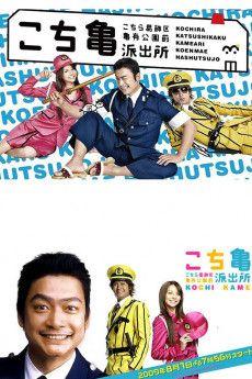 Kochikame - The Movie: Save the Kachidiki Bridge! 2011 Poster