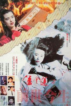 Pan Jin Lian zhi qian shi jin sheng 1989 Poster