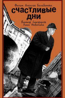 Schastlivye dni 1991 Poster