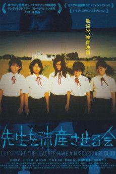 Sensei wo ryûzan saseru-kai 2011 Poster