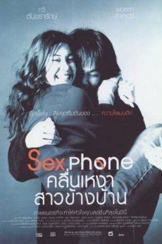 Sexphone & the Lonely Wave 2003 Poster