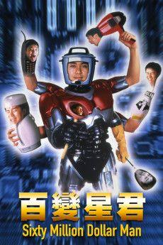 Sixty Million Dollar Man 1995 Poster